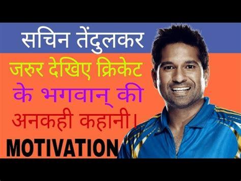 sachin tendulkar biography in hindi youtube sachin tendulkar biography in hindi urdu bharat ratna