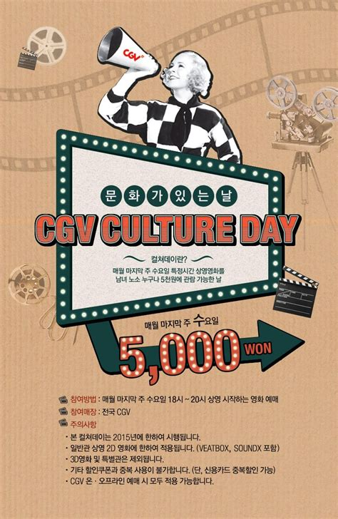 cgv fireworks 스폐셜이벤트 문화가 있는 날 cgv culture day events to play