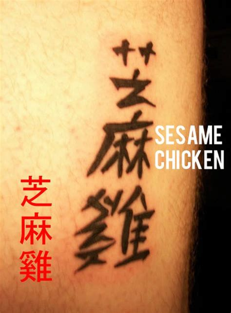 chinese character tattoo mistranslation epic fail 14