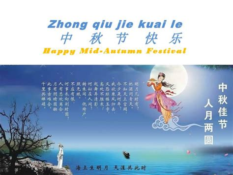 Ppt Zhong Qiu Jie Kuai Le 中 秋 节 快 乐 Happy Mid Autumn Mid Autumn Festival Powerpoint