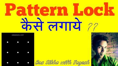 youtube pattern lock how to use pattern lock अपन mobile म lock क स लग य