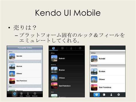 kendo ui layout view その他 のui framework 3選