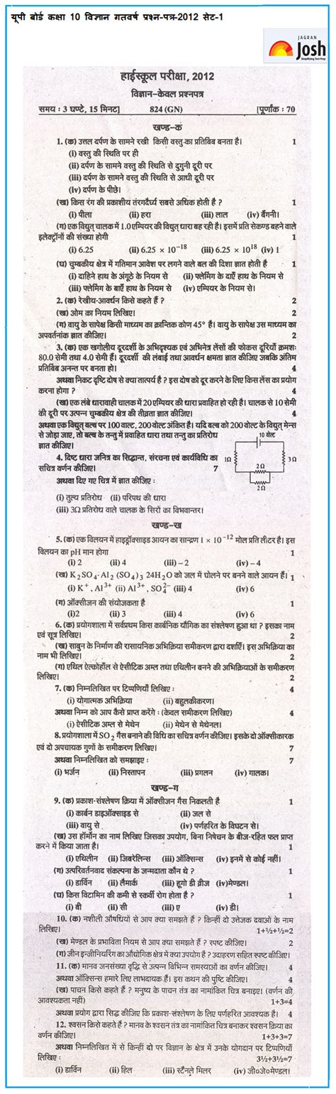 new pattern of english board answer sheet hindi question paper for class 12 up board cbse board