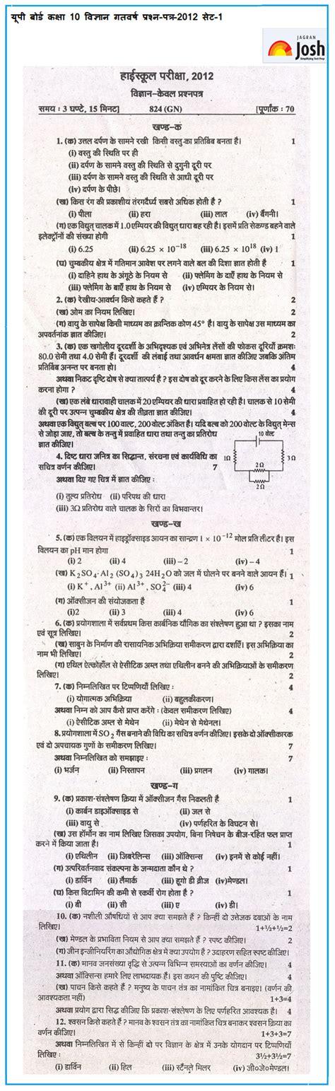 pattern of cbse english question paper hindi question paper for class 12 up board cbse board