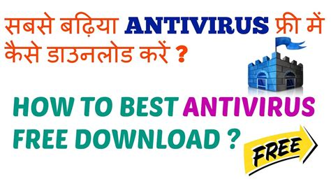 free download full version best antivirus software best free antivirus software full version download in