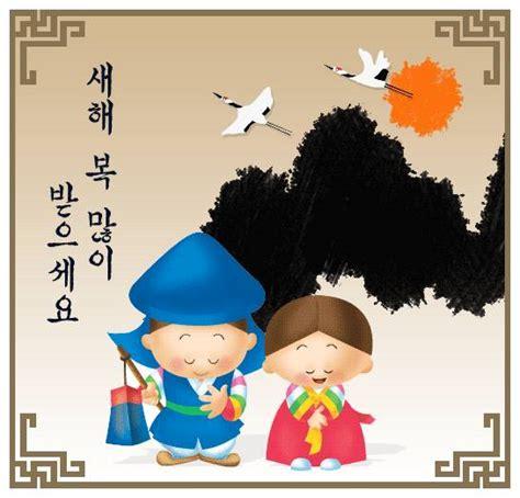 happy  year korean bayramtam