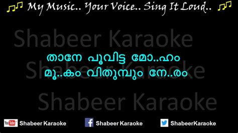 lyrics karaoke thane poovitta moham malayalam karaoke song with lyrics
