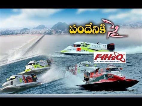 boat racing flags cm chandrababu to flag off f1h2o boat racing youtube