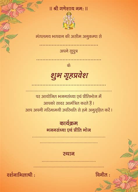 Invitation Letter Format For Griha Pravesh Card Invitation Ideas Simple Modern Griha Pravesh Invitation Cards Decorating Best