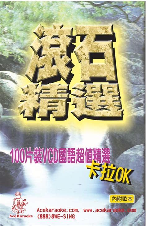Vcd Karaoke Kerispatih The Best rock best of 1990 2000 collection 100 vcd karaoke pack new