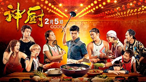 film china tentang chef rookie chef