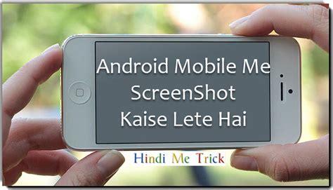 pattern lock todne ka tarika in hindi android mobile me screenshot kaise lete hai hindi me trick