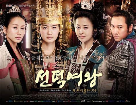 film korea queen game tv series quot seon deok quot makes proud exit hancinema the