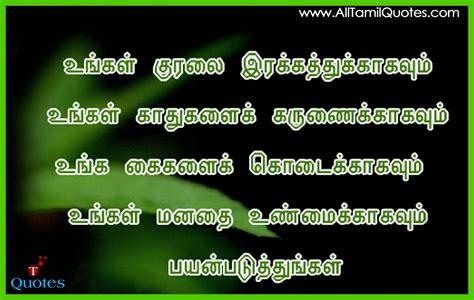 psychological quots in tamil best tamil quotes about heart beat
