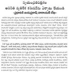 Anti Corruption Essay by Breaking News 11 18 10
