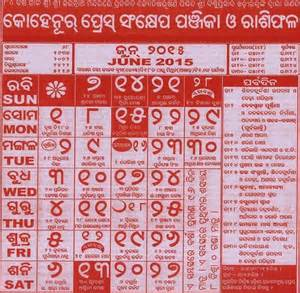 Calendar 2018 Oriya Search Results For Odia Calender 2015 Pdf Calendar 2015