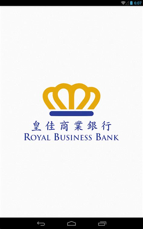 royal bank banking royal business bank for tablet android apps on play