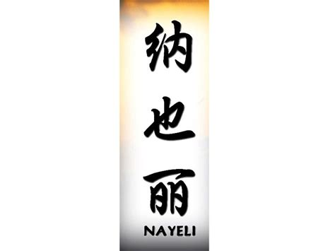 nayeli in chinese nayeli chinese name for tattoo