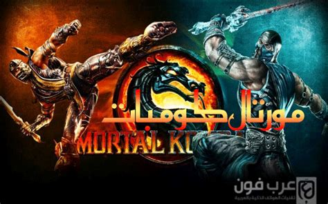mortal kombat 4 apk تحميل لعبة مورتال كومبات x للاندرويد mortal kombat x apk عرب فون