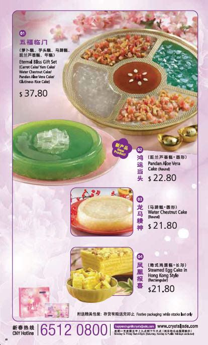 jade new year goodies new year promotions 2012 jade new year take away auspicious goodies
