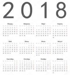 Calendar 2018 Russia простой русский квадратный календарь 2018 векторное