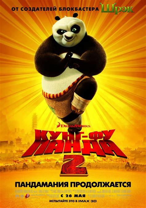 2 kung fu panda 2 verycd кунг фу панда 2 смотреть онлайн 2011