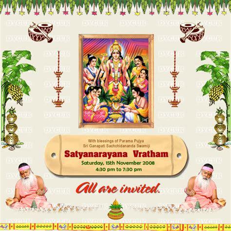 Invitation Letter Format For Satyanarayan Pooja Invitation Letter Format For Satyanarayan Pooja Invite