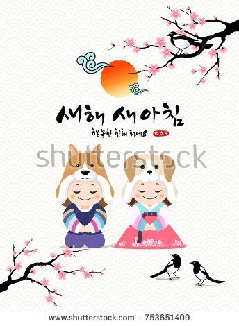 happy new year wishes in korean happy new year translation korean text stock vector