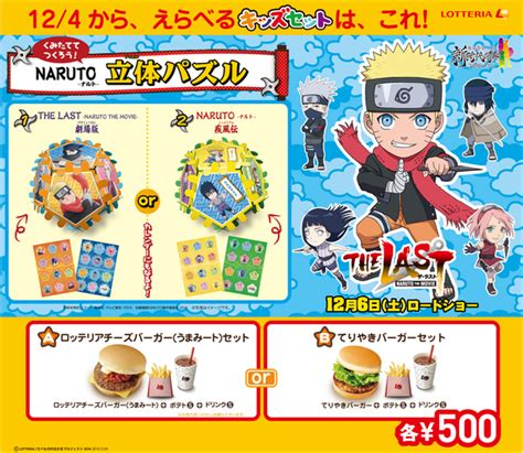 boruto le film le nouveau visuel s affiche dans les the last naruto the movie sort demain au japon voici les