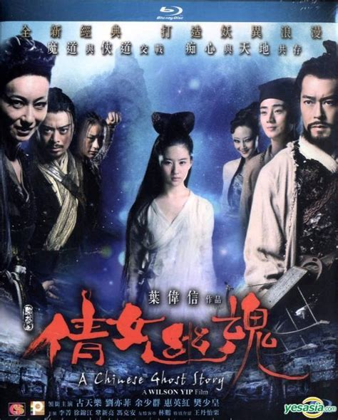 fantasy film narrative a chinese ghost story 2011 720p bluray x264 dts wiki
