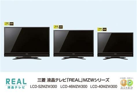 mitsubishi 52 inch tv mitsubishi real mzw300 lcd hdtvs itech news net