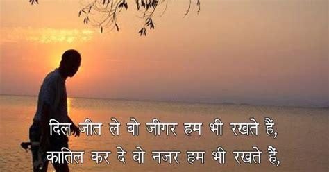 whatsapp wallpaper and shayari dil jeet le wo jigar bhi hum hindi quotes wallapper