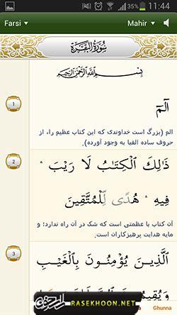 iquran pro 2 3 3 apk قرآن با صوت و ترجمه فارسی iquran pro v2 5 4 راسخون