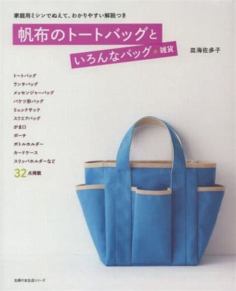 tote bag pattern books canvas tote bags pouch kawaii clasp purse japanese