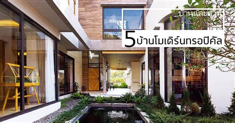 Modern Home Design Ideas by