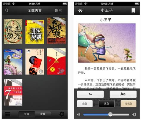 amazon kindle store amazon brings kindle e bookstore and apps to china but