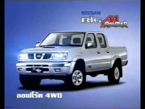 big nissan 2000 nissan big m frontier and winroad promotion cm thai