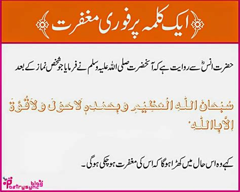 poetry islamic dua hadees and quotes in urdu pictures