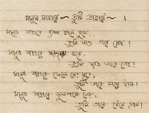 Letter To Bengali Letter letter collection i m so lonely