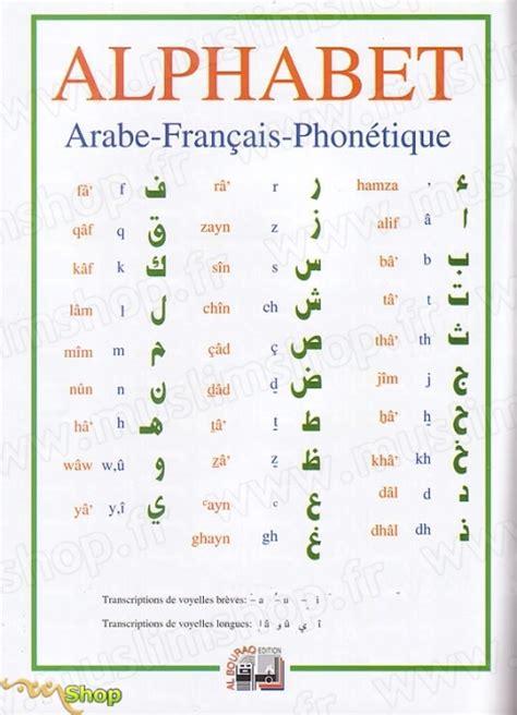 Mba Traduction En Francais photo store arabe avec traduction en