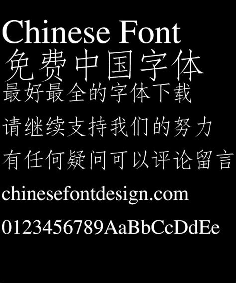 font design microsoft microsoft fang song font simplified chinese free chinese
