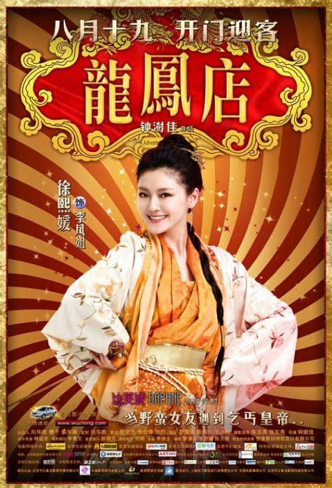 film barbie hsu my kingdom barbie hsu actress singer taiwan filmography