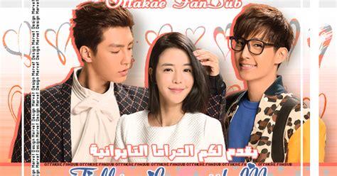 film sedih taiwan my stories sinopsis drama romantis taiwan fall in love