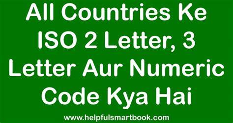 Offer Letter Kya Hota Hai all countries ke iso 2 letter 3 letter aur numeric codes