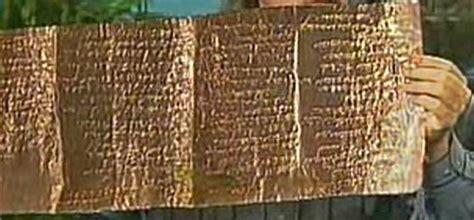 The Copper Scroll hertz the qumran copper scroll 2 12 16 renegade