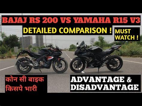 bajaj pulsar rs  yamaha   detail comparison