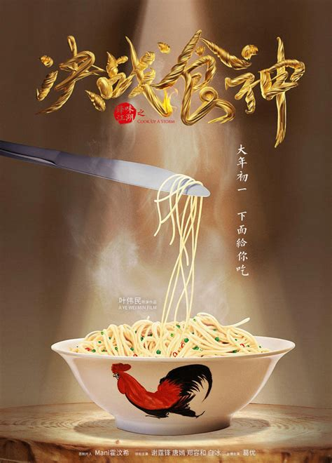 film online cook up a storm watch cook up a storm online free on yesmovies to