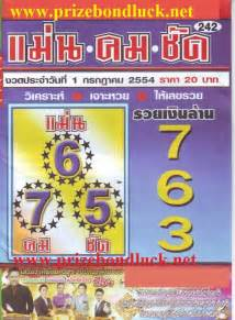 Thailand lottery tips thailand lottery papers thailand lottery result
