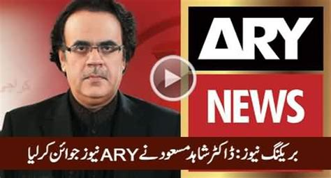live ary news on mobile breaking news dr shahid masood joins back ary news