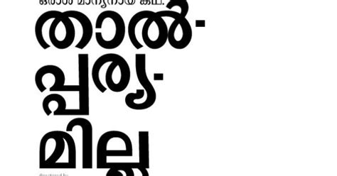 how to use graphic 0500518262 malayalam typo cool typography typography